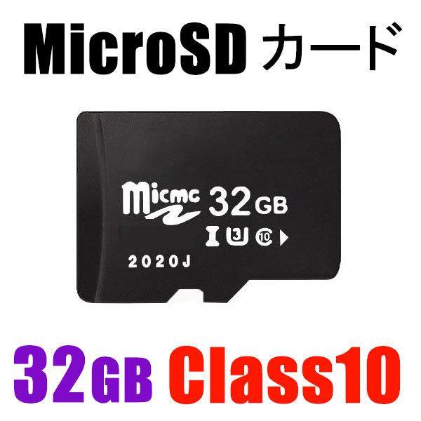 マイクロ SDカード  32GB MicroSD メモリーカード   Class10 メール便限定送料無料 MSD-32G