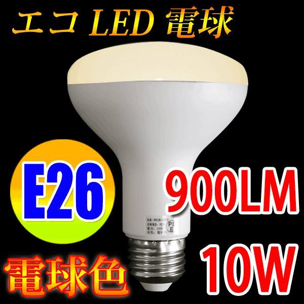 【入荷待ち】LED電球 E26 レフランプ 消費電力10W 900LM 電球色 RFE26-10W-Y|ecoled