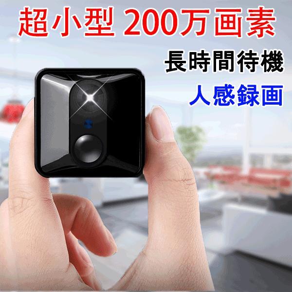 防犯カメラ 小型 人感センサー 長時間録画 ワイヤレス wifi無線 SDカード録画 電池式 充電式 音声記録 屋内 Netipc-cam