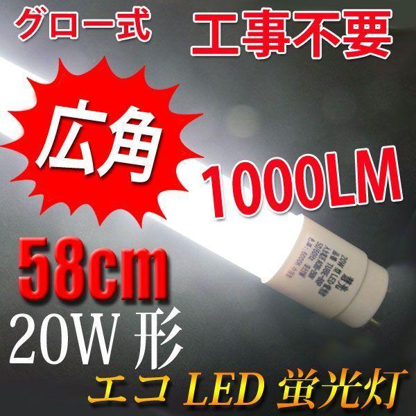 送料無料LED蛍光灯 20W形 広角300度  58cm 昼白色 昼光色 白色 電球色 色選択 60P-X|ecoled