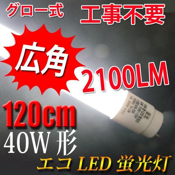 LED蛍光灯 ガラス管タイプ 40W形 120cm 広角2300LM グロー式器具工事不要 色選択 飛散防止フィルム TUBE-120PB-X