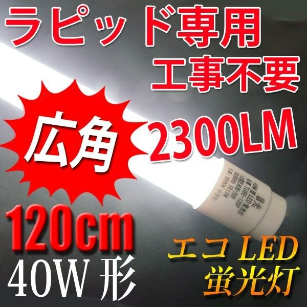 LED蛍光灯40w形 広角120cm  ラピッド式専用 2灯式1灯式共用 色選択 120P-RAW2-X