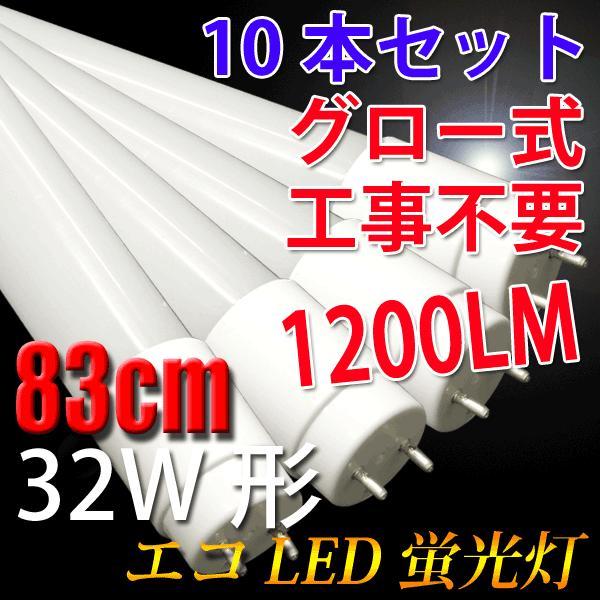LED蛍光灯 32W形 10本セット 83cm 広角300度 グロー式器具工事不要  LED蛍光灯 直管 昼白色 83P-10set