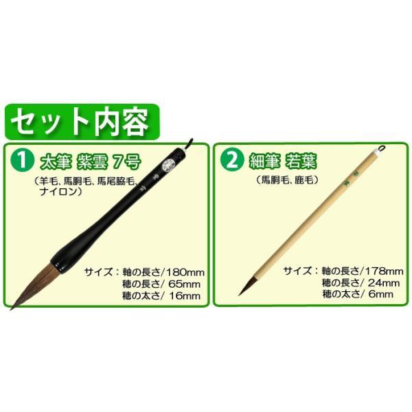 書き初め筆2本セット 初心者向け書き初め筆 ecolekyouzai 02