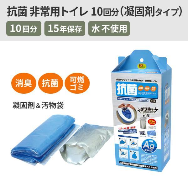 抗菌非常用トイレ凝固剤タイプ10回(汚物袋付)|ecolocle