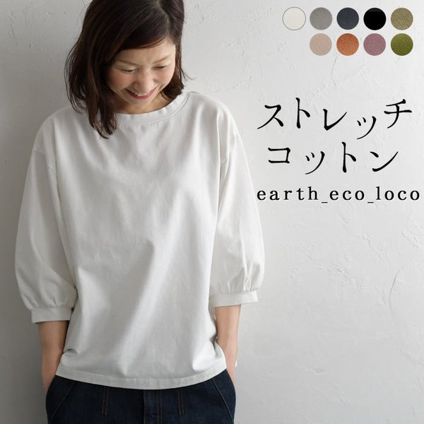 ecoloco_e3244
