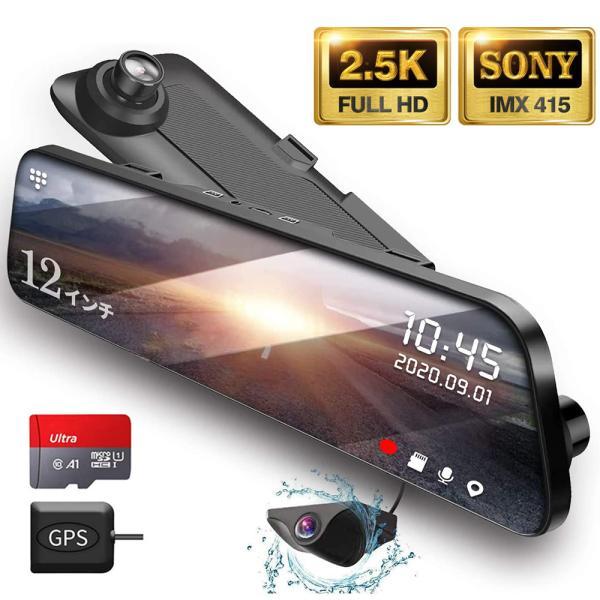 JADOドライブレコーダーミラー2.5K解像度12インチ大画面右ハンドル仕様Sony415センサーGPS搭載前後カメラ常時録画S