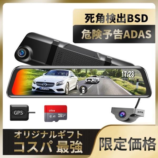 ドライブレコーダーミラー前後業界唯一である特有のBSDスマート死角監視機能搭載同時録画駐車監視SonyIMX335センサー