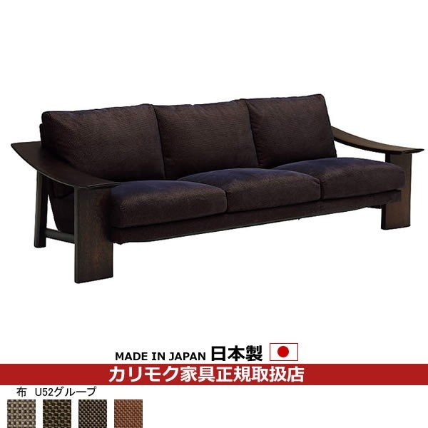 カリモク ソファ・2人掛け/WU80モデル 平織布張 2人掛椅子ロング (COM オークD・G・S/U52グループ) WU8012-U52