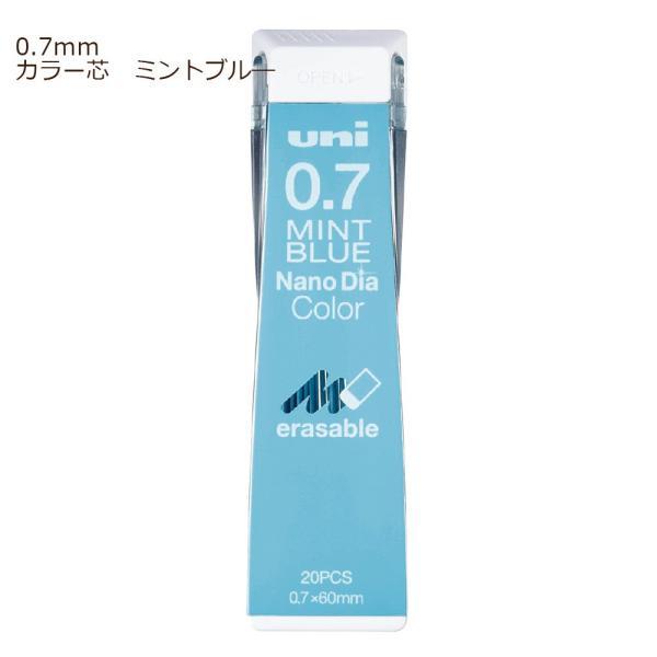 <三菱鉛筆> ユニUNIシャープペン替芯 ナノダイヤ 0.7mm カラー芯 ミントブルー U07202NDC.32