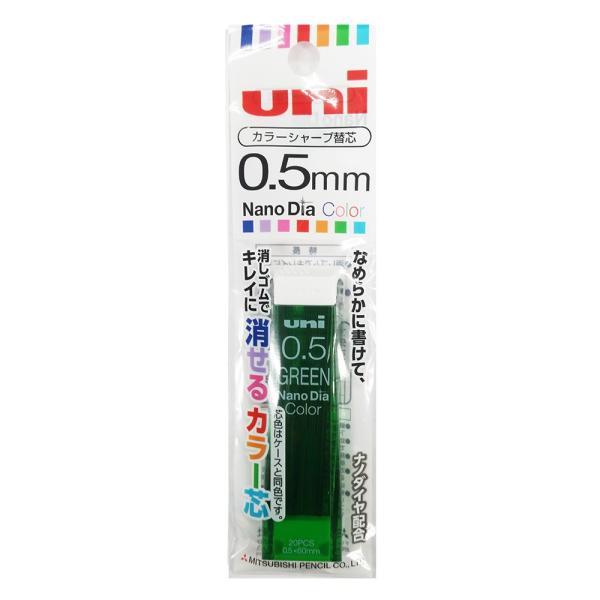 <三菱鉛筆> ユニUNIシャープペン替芯 ナノダイヤ 0.5mm カラー芯 グリーン パック商品 U05202NDC1PGR