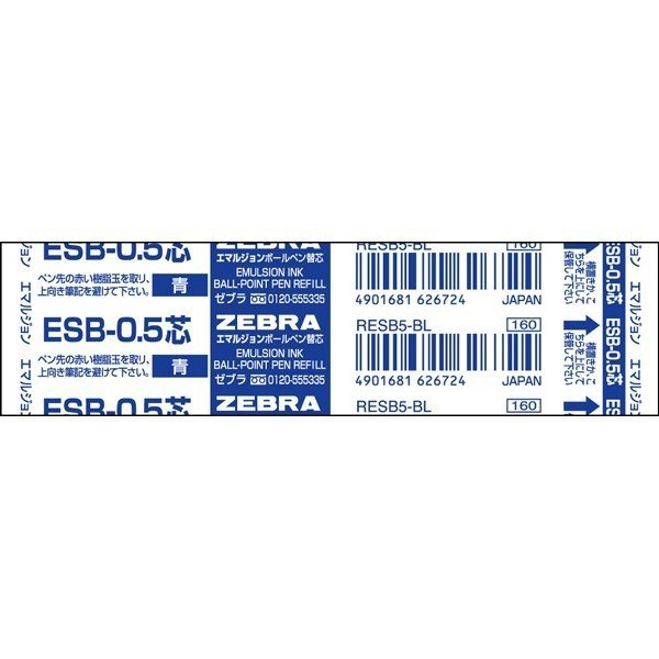 ゼブラ<ZEBRA> エマルジョンボールペン替芯 ESB-0.5芯 青 RESB5-BL