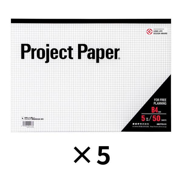 オキナ okina プロジェクトペーパー B4 5ミリ方眼 50枚 PPB45S