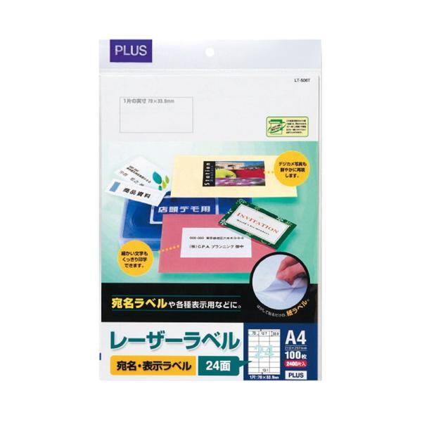 プラス(PLUS)レーザーラベル 紙製 A4 70×33.9mm 24面 100シート入 LT-506T 45-563