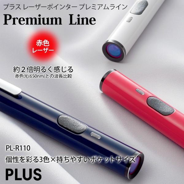 プラス(PLUS) レーザーポインター コンパクトタイプ 赤色光 ブルー PL-R110BL 28-183