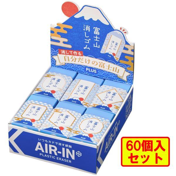 プラス (PLUS) エアイン (AIR-IN) 富士山 消しゴム 和 ER100AIF 60個セット (12個入り×5箱) 36-591 ×60