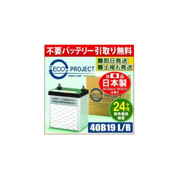 40B19L/40B19Rエコプロジェクト 生バッテリー(2年補償)原材:パナソニック/GSユアサ/古河電池/ACデルコ/日立化