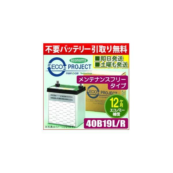40B19L/40B19R〈メンテナンスフリー〉エコプロジェクトバッテリー(1年補償)原材:ACDelco/日立/BOSCH/V