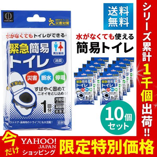 携帯トイレ 車 女性 登山 女性用 子供 簡易トイレ 防災 災害 非常用トイレ 凝固剤 テント 10個セット