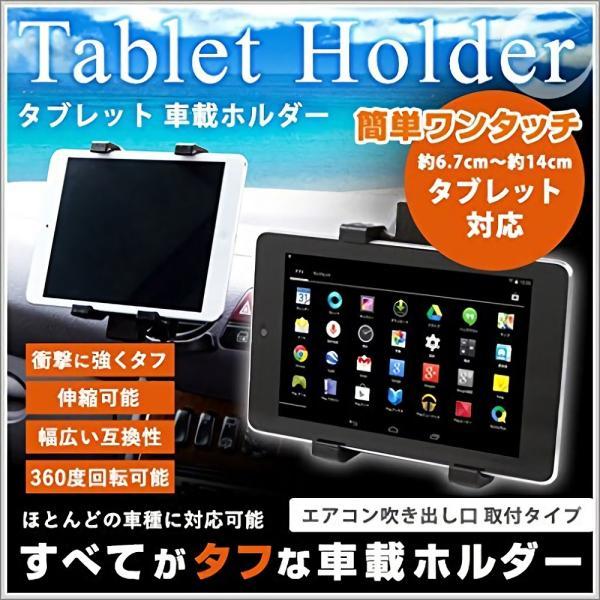 タブレットホルダー 車載ホルダー エアコン 吹き出し口 取付タイプ ipad mini iPhone 6 6s 7 8 Plus X XR XS Max Nexus7