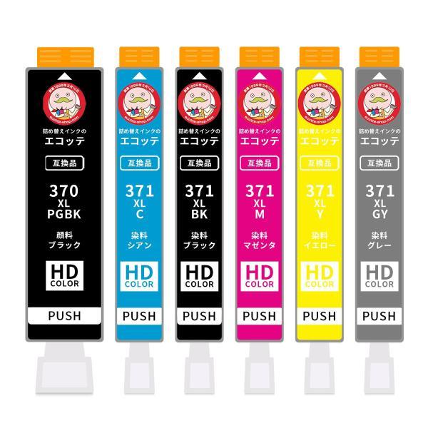 キヤノン 互換 インクカートリッジ BCI-371XL+370XL/6MP 6個セット (Y) Canon キャノン インク キャノンプリンターインク|ecotte-shop