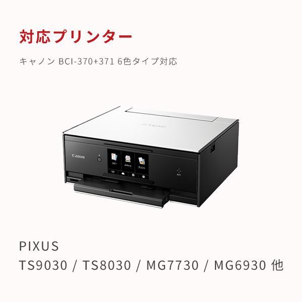 キヤノン 互換 インクカートリッジ BCI-371XL+370XL/6MP 6個セット (Y) Canon キャノン インク キャノンプリンターインク|ecotte-shop|02