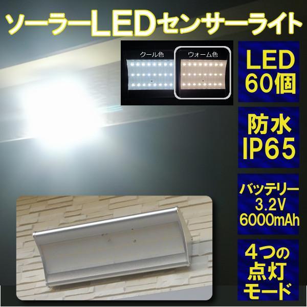 LED センサーライト 人感センサー ソーラーライト 1100lm 屋外 明るい 60LED 防水 ウォーム色 防犯 庭 玄関 外灯 シルバー 1年保証