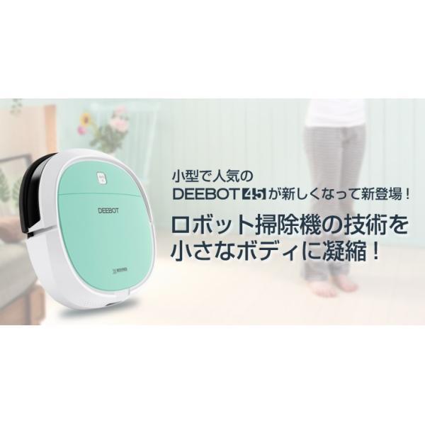 ロボット掃除機 お掃除ロボット DEEBOT MINI ディーボット ミニ DK560 乾拭き|ECOVACS エコバックスお掃除ロボット|国内正規品|ストアポイント5倍|ecovacsjapan|03