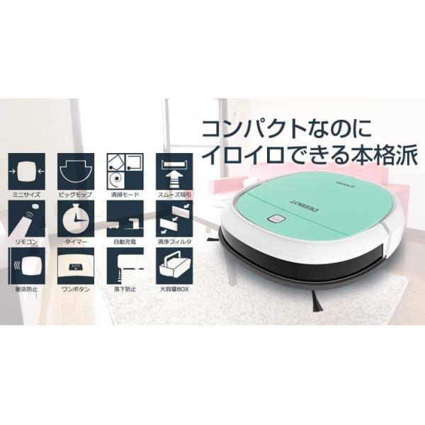 ロボット掃除機 お掃除ロボット DEEBOT MINI ディーボット ミニ DK560 乾拭き|ECOVACS エコバックスお掃除ロボット|国内正規品|ストアポイント5倍|ecovacsjapan|04