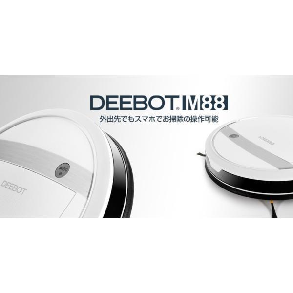 ロボット掃除機 床拭き お掃除ロボット DEEBOT ディーボット M88 水拭き 乾拭き スマホ連動 |ECOVACS エコバックス|国内正規品|ポイント20倍以上|ecovacsjapan|02