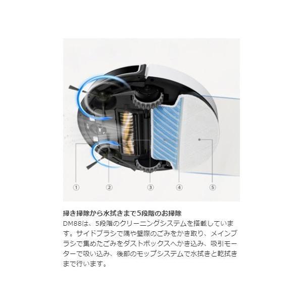 ロボット掃除機 床拭き お掃除ロボット DEEBOT ディーボット M88 水拭き 乾拭き スマホ連動 |ECOVACS エコバックス|国内正規品|ポイント20倍以上|ecovacsjapan|04