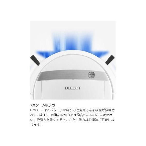 ロボット掃除機 床拭き お掃除ロボット DEEBOT ディーボット M88 水拭き 乾拭き スマホ連動 |ECOVACS エコバックス|国内正規品|ポイント20倍以上|ecovacsjapan|05