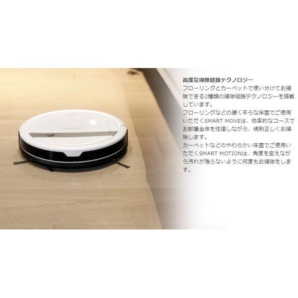 ロボット掃除機 床拭き お掃除ロボット DEEBOT ディーボット M88 水拭き 乾拭き スマホ連動 |ECOVACS エコバックス|国内正規品|ポイント20倍以上|ecovacsjapan|06