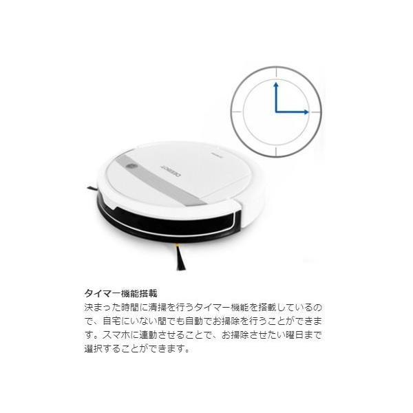 ロボット掃除機 床拭き お掃除ロボット DEEBOT ディーボット M88 水拭き 乾拭き スマホ連動 |ECOVACS エコバックス|国内正規品|ポイント20倍以上|ecovacsjapan|10