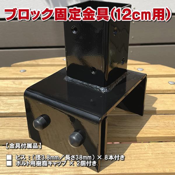 ブロック用ポスト(60mm)固定金具 12cm用 【ラティス フェンス 金具 支柱 取り付け金具】 - JAN3048