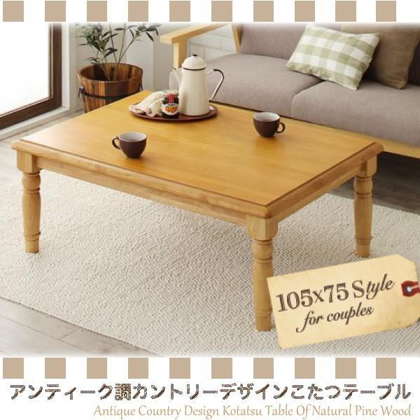 こたつ コタツ 長方形 幅105 こたつテーブル アンティーク カントリー リビングテーブル