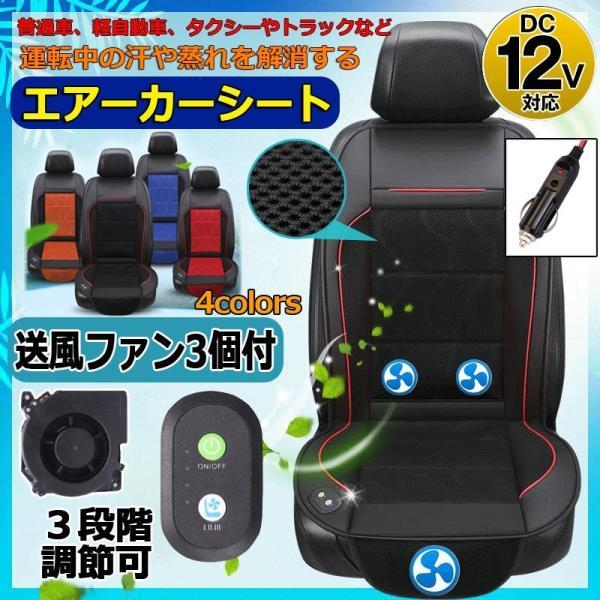 エアーカーシート 車用 クールシート カーシート カバー メッシュ 12V 24V 汎用 シートカバー 座面腰面から送風 涼しい 蒸れない 運転 夏