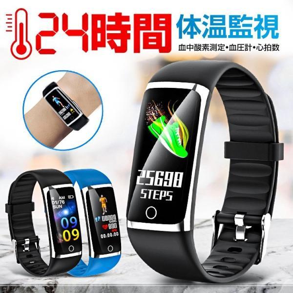 スマートウォッチ 体温 スマートブレスレット 血圧 日本語 説明書 iphone android 対応 活動量計 心拍計 歩数計 IP67防水 睡眠検測 着信通知 アラーム