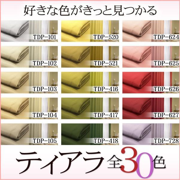 カーテン 遮光 1級 防炎 巾〜100cm×高〜210cm×1枚入り シンプルな無地30色  形状記憶加工付き(ティアラ) サイズオーダー|ecurtain|02