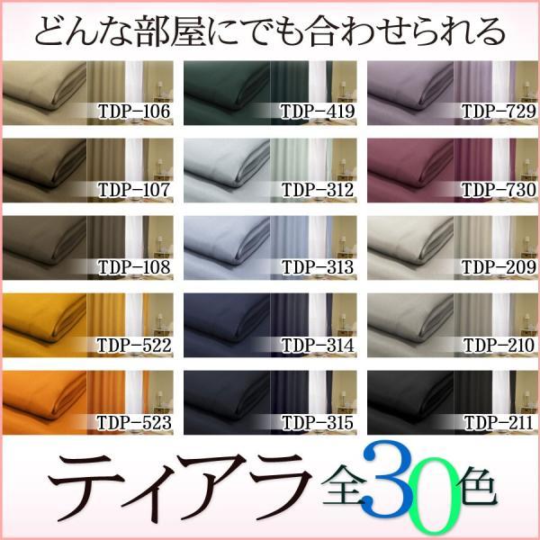 カーテン 遮光 1級 防炎 巾〜100cm×高〜210cm×1枚入り シンプルな無地30色  形状記憶加工付き(ティアラ) サイズオーダー|ecurtain|03