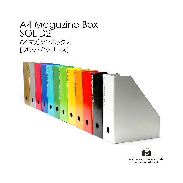 ファイルボックス A4 SOLID2 紙製 収納ボックス マガジンボックス 公式通販サイト|edc