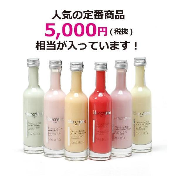 福袋 2020年 ボディソープ&バブルバス 6個の香り Trialset ブランクレーム 公式通販サイト|edc|03