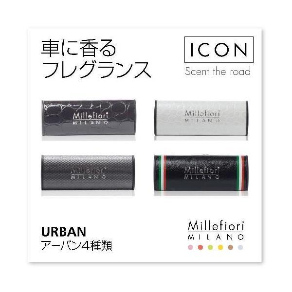 カーディフューザー URBAN カーエアフレッシュナー ミッレフィオーリ 芳香剤 車 アロマ 公式通販サイト|edc