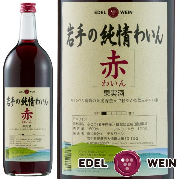 エーデルワイン 岩手の純情わいん 赤ワイン 辛口|edelwein