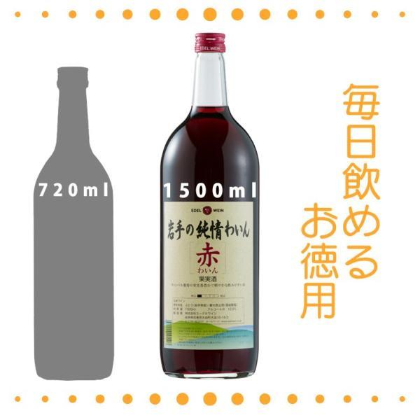 エーデルワイン 岩手の純情わいん 赤ワイン 辛口|edelwein|02