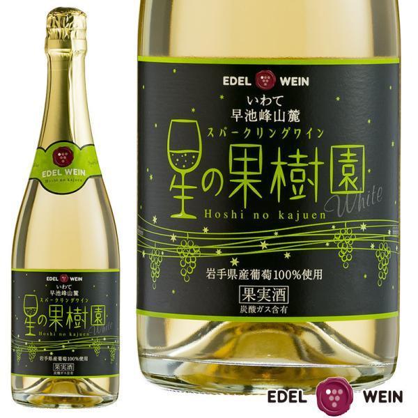 エーデルワイン 星の果樹園 白 スパークリングワイン|edelwein