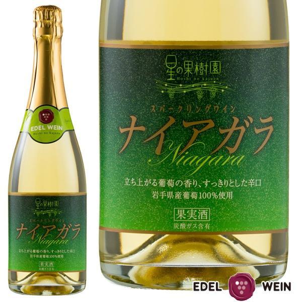 エーデルワイン 星の果樹園ナイアガラ 白 スパークリングワイン 辛口 edelwein