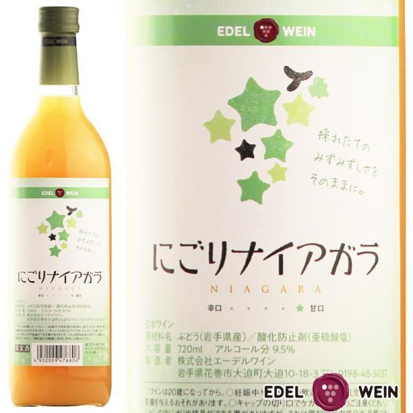 エーデルワイン にごりナイアガラ 白ワイン 甘口 edelwein