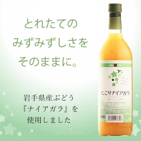 エーデルワイン にごりナイアガラ 白ワイン 甘口 edelwein 02
