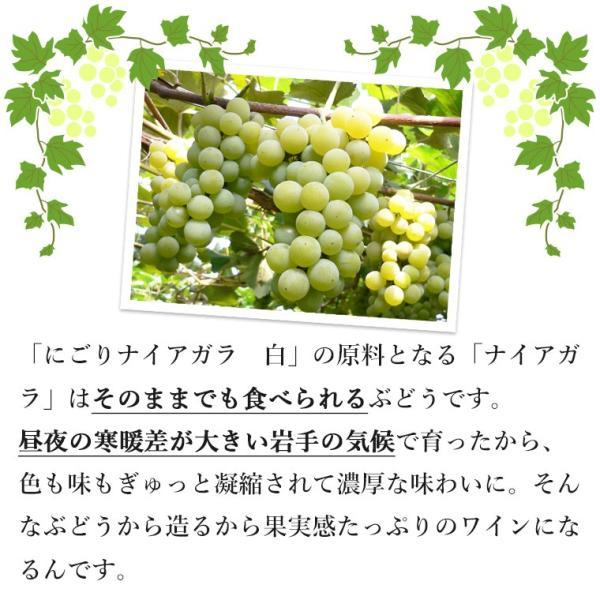 エーデルワイン にごりナイアガラ 白ワイン 甘口 edelwein 04